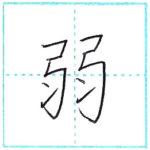 漢字を書こう 楷書 弱[jaku] Kanji regular script