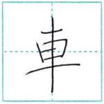 漢字を書こう 楷書 車[sha] Kanji regular script