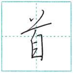 少し崩してみよう 行書 首[shu] Kanji semi-cursive