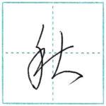 草書にチャレンジ 秋[shuu] Kanji cursive script