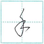 草書にチャレンジ 手[shu] Kanji cursive script