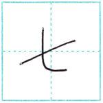 漢字を書こう 楷書 七[shichi] Kanji regular script