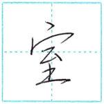 少し崩してみよう 行書 室[shitsu] Kanji semi-cursive
