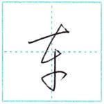 草書にチャレンジ 車[sha] Kanji cursive script