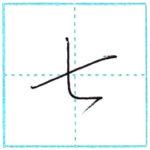 少し崩してみよう 行書 七[shichi] Kanji semi-cursive