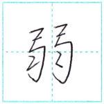 少し崩してみよう 行書 弱[jaku] Kanji semi-cursive