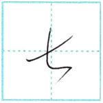 草書にチャレンジ 七[shichi] Kanji cursive script