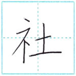 漢字を書こう 楷書 社[sha] Kanji regular script