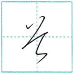 草書にチャレンジ 首[shu] Kanji cursive script