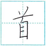 漢字を書こう 楷書 首[shu] Kanji regular script