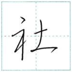 少し崩してみよう 行書 社[sha] Kanji semi-cursive