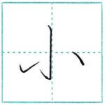 少し崩してみよう 行書 小[shou] Kanji semi-cursive