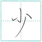 少し崩してみよう 行書 少[shou] Kanji semi-cursive