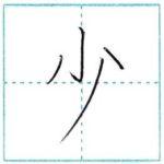 漢字を書こう 楷書 少[shou] Kanji regular script