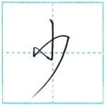 草書にチャレンジ 少[shou] Kanji cursive script