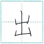 漢字を書こう 楷書 出[shutsu] Kanji regular script