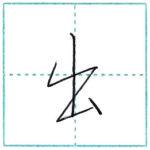 少し崩してみよう 行書 出[shutsu] Kanji semi-cursive