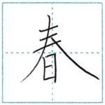 漢字を書こう 楷書 春[shun] Kanji regular script