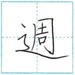 漢字を書こう 楷書 週[shuu] Kanji regular script
