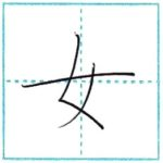 漢字を書こう 楷書 女[jo] Kanji regular script