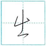 草書にチャレンジ 出[shutsu] Kanji cursive script