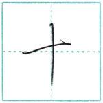 草書にチャレンジ 十[juu] Kanji cursive script