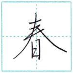 少し崩してみよう 行書 春[shun] Kanji semi-cursive