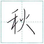 少し崩してみよう 行書 秋[shuu] Kanji semi-cursive