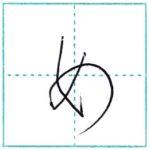 草書にチャレンジ 女[jo] Kanji cursive script