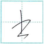草書にチャレンジ 書[sho] Kanji cursive script