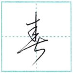 草書にチャレンジ 春[shun] Kanji cursive script