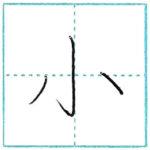 漢字を書こう 楷書 小[shou] Kanji regular script