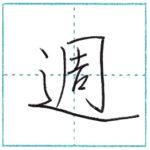 少し崩してみよう 行書 週[shuu] Kanji semi-cursive