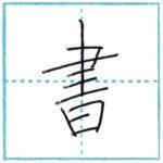 漢字を書こう 楷書 書[sho] Kanji regular script