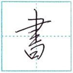 少し崩してみよう 行書 書[sho] Kanji semi-cursive
