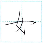 少し崩してみよう 行書 女[jo] Kanji semi-cursive
