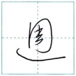 草書にチャレンジ 週[shuu] Kanji cursive script