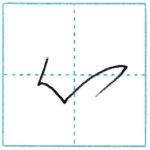 草書にチャレンジ 心[shin] Kanji cursive script