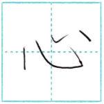 漢字を書こう 楷書 心[shin] Kanji regular script