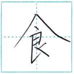 漢字を書こう 楷書 食[shoku] Kanji regular script