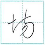 草書にチャレンジ 場[jou] Kanji cursive script