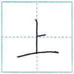 漢字を書こう 楷書 上[jou] Kanji regular script