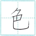 漢字を書こう 楷書 色[shoku] Kanji regular script