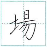 漢字を書こう 楷書 場[jou] Kanji regular script