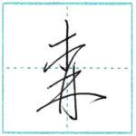 草書にチャレンジ 森[shin] Kanji cursive script