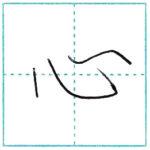少し崩してみよう 行書 心[shin] Kanji semi-cursive