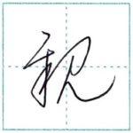 (Re-upload)草書にチャレンジ 親[shin] Kanji cursive script 1/2