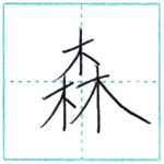 漢字を書こう 楷書 森[shin] Kanji regular script