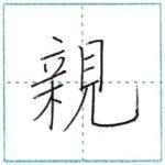 (Re-upload)漢字を書こう 楷書 親[shin] Kanji regular script