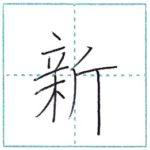 (Re-upload)漢字を書こう 楷書 新[shin] Kanji regular script